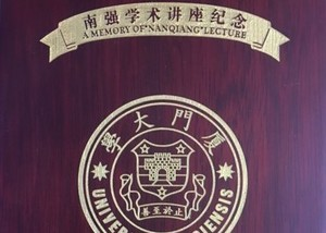 Peer Fischer delivers Nianqiang Lecture at Xiamen University